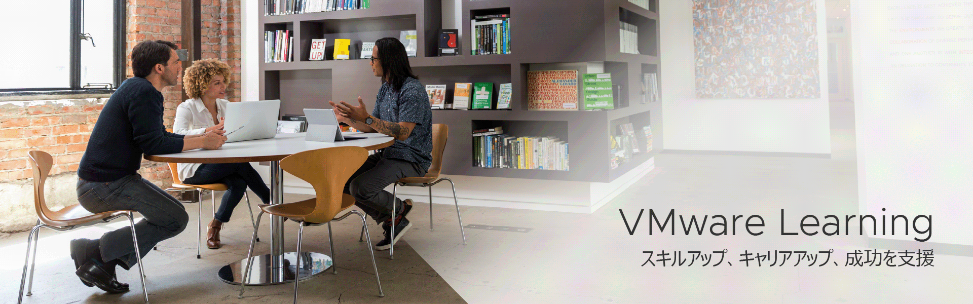 VMware Learning. 知識や専門技術の獲得
