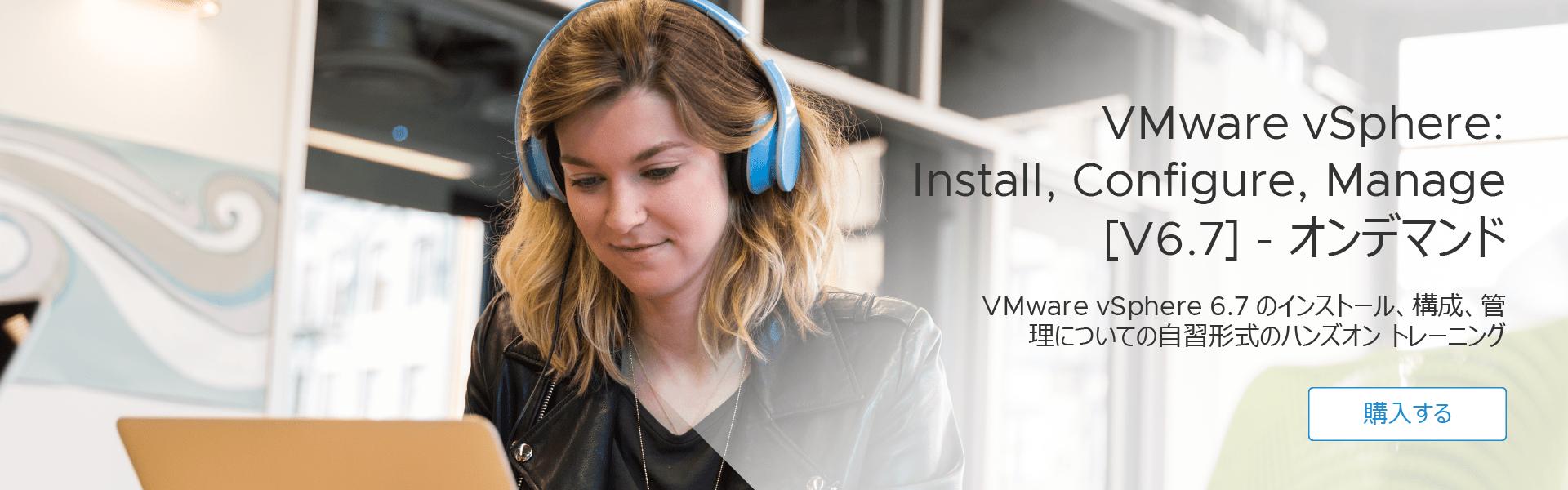 VMware vSphere: Install, Configure, Manage [V6.7] - オンデマンド(英語版)